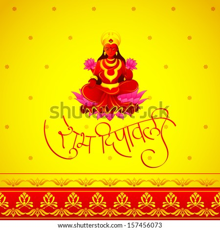 vector illustration of Godess Lakshmi with Happy Diwali message - stock vector