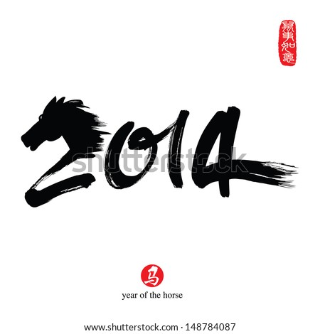 Vector illustration of horse racing. Chinese Calligraphy ma, Translation: horse - year of the horse. Chinese seal wan shi ru yi, Translation: Everything is going very smoothly. - stock vector