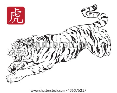 Vector illustration of jumping tiger in traditional asian ink calligraphy style. Black and white isolated. Hieroglyph TRANSLATION is TIGER - stock vector