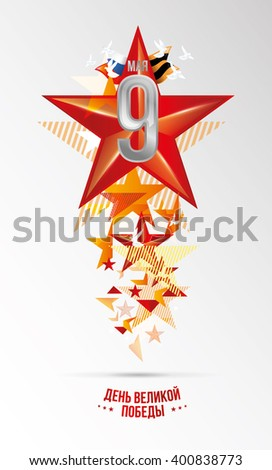 vector illustration of May 9 Victory Day. Translation: May 9th day of great victory. graphic design for the decoration of gift cards flyers and posters - stock vector
