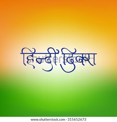 हिंदी का महत्व (Importance of Hindi) - Hindi Ka Mahatva Nibandh in Hindi