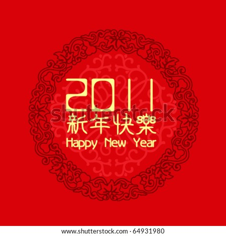 Vector image of chinese new year - stock vector