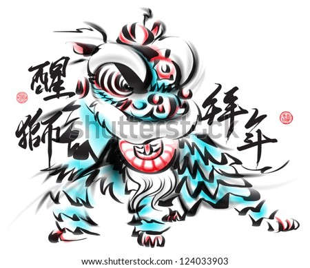 Lion Dancing Clipart of Chinese Lion Dance
