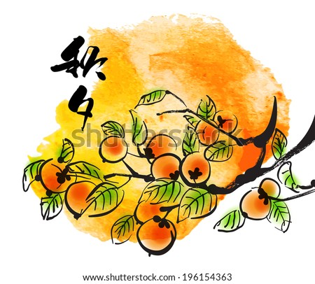 Vector Ink Painting of Persimmons for Korean Chuseok (Mid Autumn Festival), Thanks Giving Day, Harvest Holiday. Translation of Korean Text: Chuseok (Mid Autumn) - stock vector