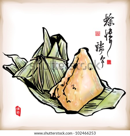 Vector Ink Painting of Zongzi - Traditional Dragon Boat Festival Dumpling Translation of Chinese Text: In Love with Zongzi of Dragon Boat Festival - stock vector
