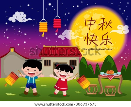 Vector Mid Autumn Festival background. Chinese text means Mid Autumn Festival. - stock vector
