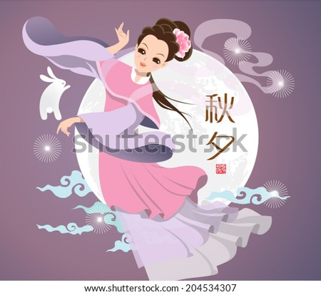 Vector Mid Autumn Festival Illustration of Chang'e, the Chinese Goddess of Moon. Translation Main: Mid Autumn (Chuseok), Stamp: Blessed Feast - stock vector
