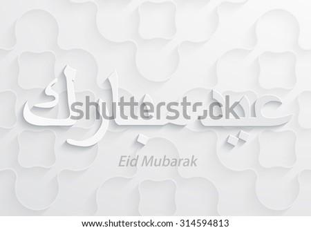Vector modern eid Mubarak creative background. Eps10 - stock vector