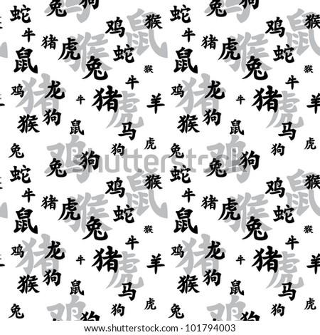 Vector monochrome seamless texture of chinese zodiac hieroglyphs - stock vector