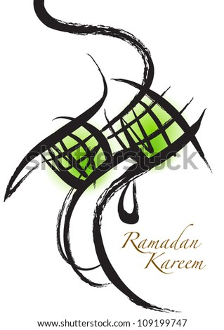 Vector Muslim Ketupat Drawing Translation: Ramadan Kareen - May Generosity Bless You During The Holy Month - stock vector
