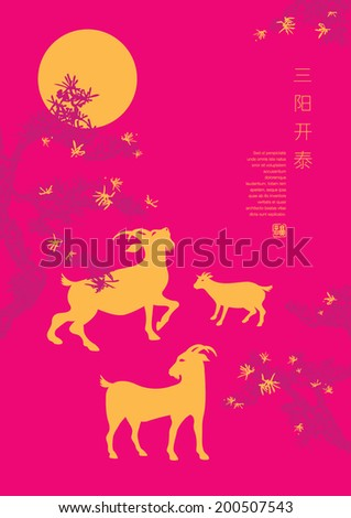 vector of abstract chinese new year element and background - stock vector