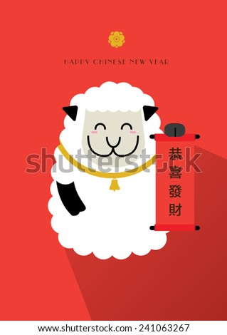 vector of abstract chinese new year graphic represent good fortune. (Wishing you a prosperous New Year in english) - stock vector