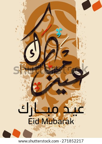 Vector of Eid Mubarak (translated as Blessed Festival) in arabic calligraphy. Vector 1 - stock vector