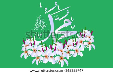 Vector of islamic calligraphy name of Prophet - Salawat supplication phrase translated as God bless Muhammad - stock vector