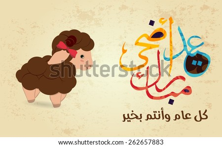Vector of of 'Eid Adha' (Festival of Sacrifice) arabic calligraphy with sheep - stock vector