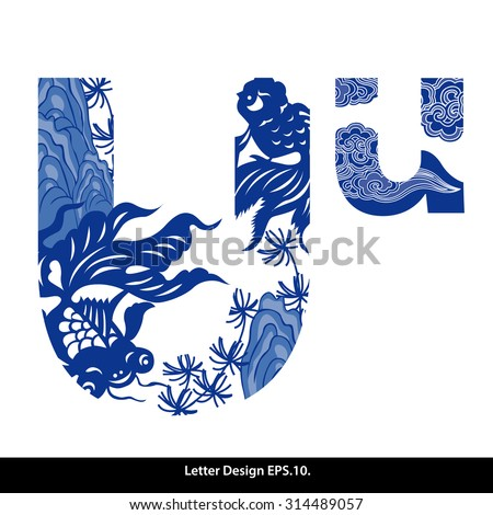 Vector of Oriental style alphabet - U. Traditional Chinese style. - stock vector