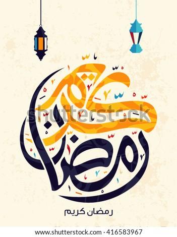 vector of Ramadan Kareem (translation Generous Ramadhan) in arabic calligraphy style 5. Eps10 - stock vector