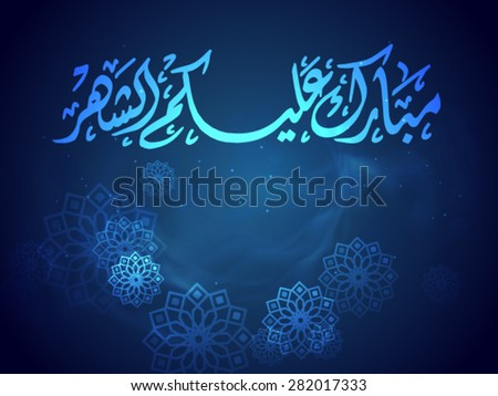 vector of Ramadan Kareem (translation Generous Ramadhan) inarabic calligraphy style. Ramadhan or Ramazan is a holy fasting month for Muslim-Moslem 2 - stock vector