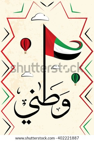 "Vector of ""Watani"" my Country. with UAE flag 1 - stock vector"