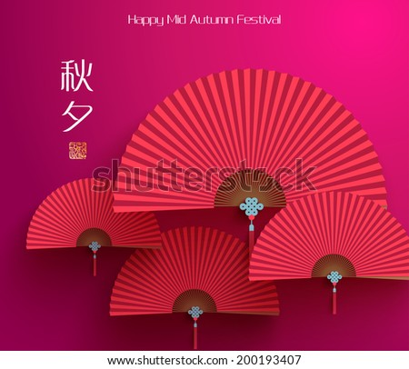Vector Oriental Folding Paper Fan. Translation, Main: Mid Autumn Festival (Chuseok), Stamp: Blessed Feast - stock vector