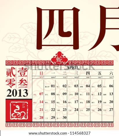 Vector Retro Chinese Calendar Design 2013 - April - stock vector