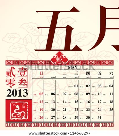 Vector Retro Chinese Calendar Design 2013 - May - stock vector