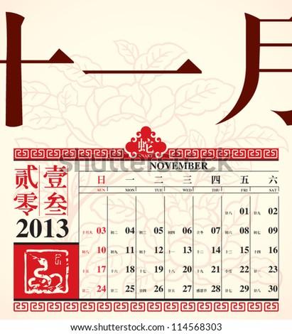 Vector Retro Chinese Calendar Design 2013 - November - stock vector