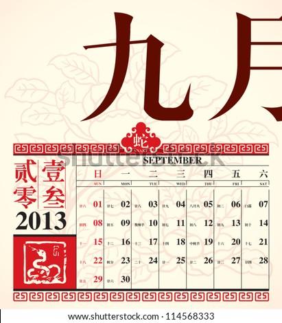 Vector Retro Chinese Calendar Design 2013 - September - stock vector