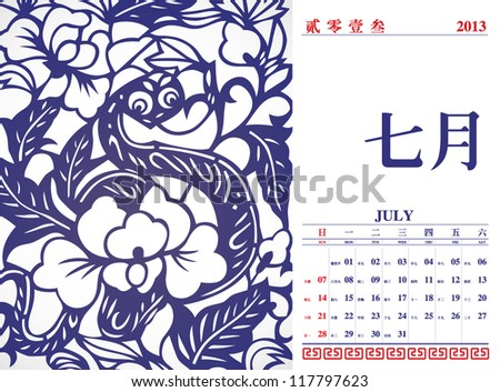 Vector Retro Chinese Calendar Design 2013 with Snake Paper Cutting - July - stock vector