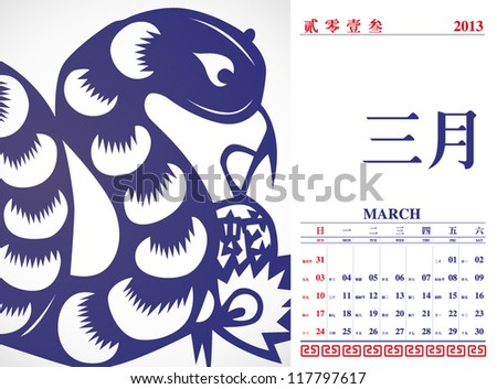 Vector Retro Chinese Calendar Design 2013 with Snake Paper Cutting - March - stock vector