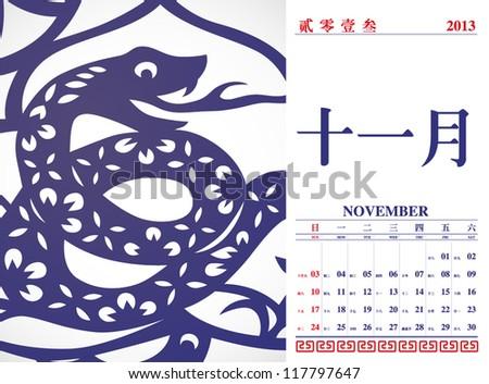 Vector Retro Chinese Calendar Design 2013 with Snake Paper Cutting - November - stock vector