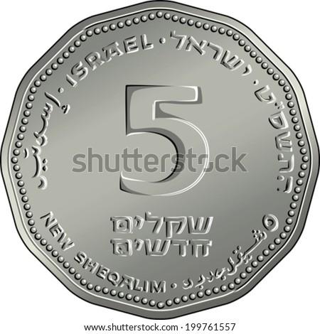 Vector Reverse Israeli money five shekel coin - stock vector
