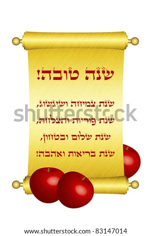 Vector Rosh Hashanah (new year) greeting card with space for your wishes - stock vector