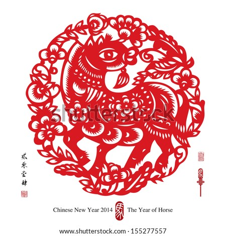 Vector Traditional Chinese Paper Cutting For The Year of Horse.  - stock vector