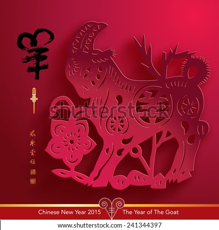 Vector Traditional Chinese Paper Cutting For The Year of The Goat. Translation of Calligraphy, Main: Goat, Sub: 2015, Red Stamps: Good Fortune The Year of The Goat. - stock vector