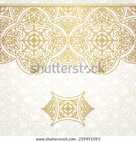 Vector vintage border in Eastern style. Ornate element for design, place for text. Ornamental floral illustration for wedding invitations, greeting cards. Traditional golden decor. - stock vector