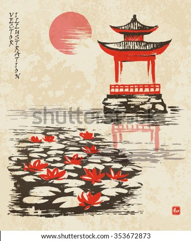 "View with the lake, arbor and water-lilies. Vector illustration. Hieroglyph ""harmony"". - stock vector"