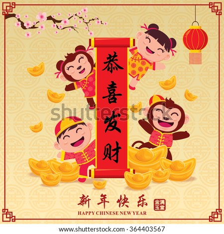 Chinese new year poster design with Chinese children, kids & zodiac ...