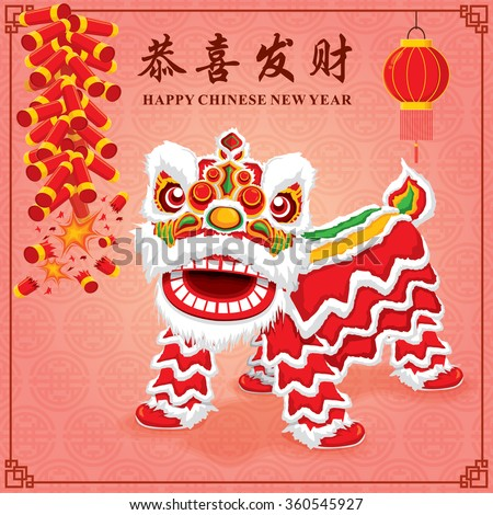 Vintage Chinese new year poster design with Chinese lion dance, Chinese wording meanings: Wishing you prosperity and wealth. - stock vector