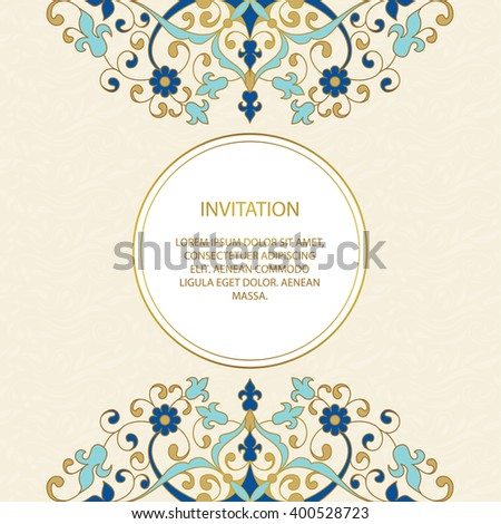 Vintage islamic style brochure .Vector decorative frame. Elegant element for design template, place for text.Floral border. Lace decor for birthday and greeting card, wedding invitation. - stock vector