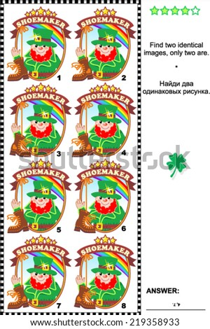 Visual puzzle: Find two identical images of St. Patrick's Day themed badges with leprechaun the shoemaker. Answer included.  - stock vector