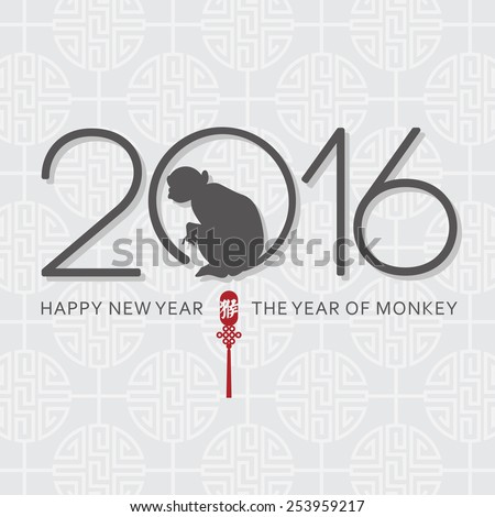 Year Of The Monkey 2016 - stock vector