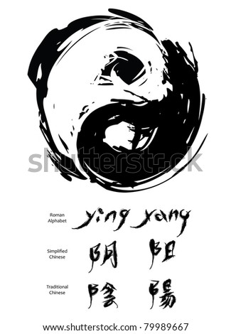 yin yang symbol and chinese character, oriental symbols. - stock vector